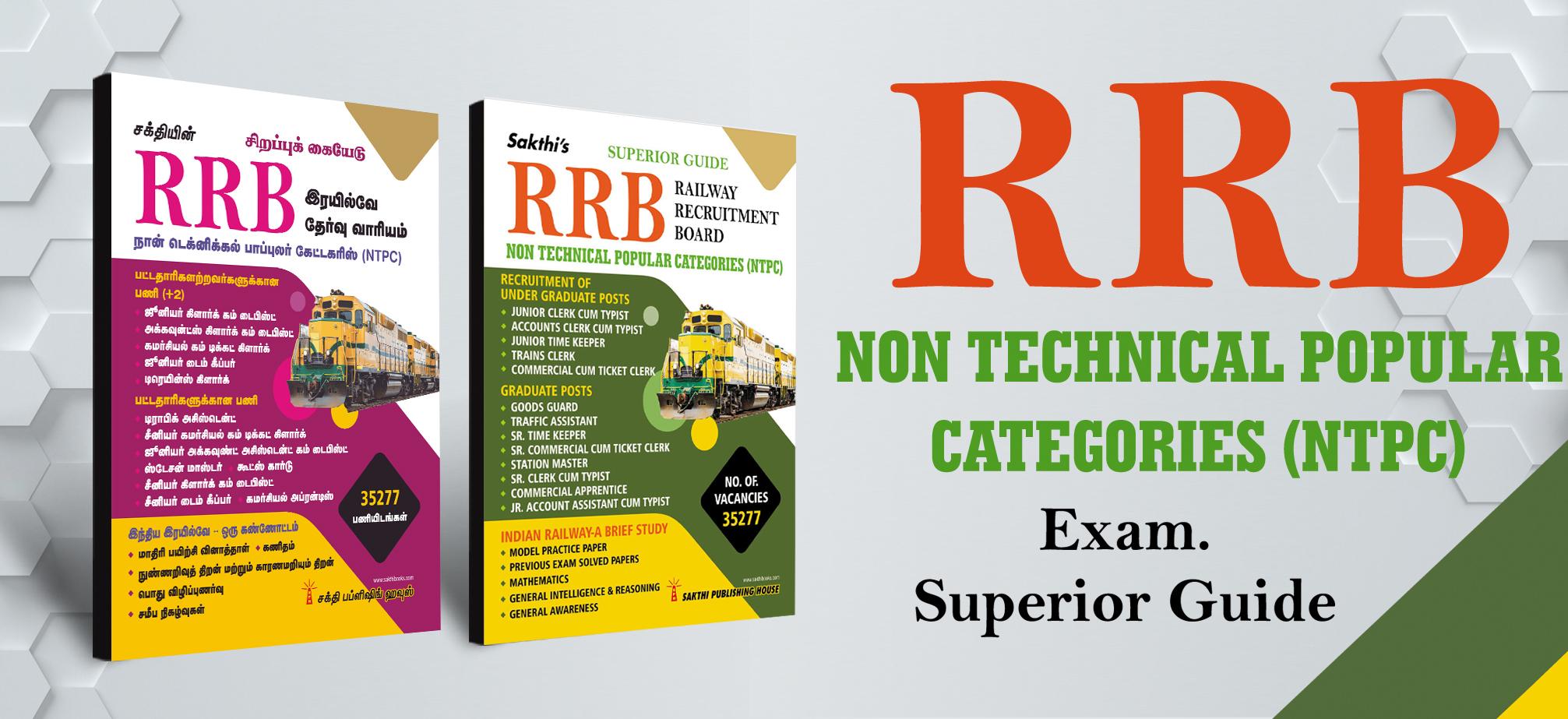 BEST TNPSC, TNTET, TRB, BANK, BHEL, CMRL, RRB, SSC, UPSC