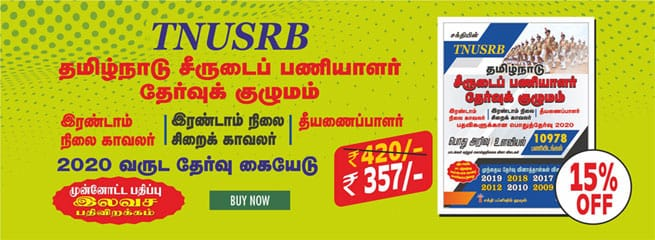 tnpsc exam books