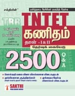 Tnpsc group 4 exam 2013 model question paper in tamil