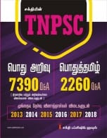 TNPSC Exam Books : TNPSC General Studies & General Tamil Exam